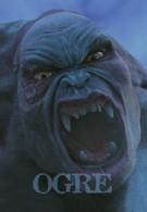 Огрэ - чудовище (2008)
