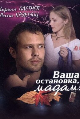 Постер фильма Ваша остановка, мадам! (2009)