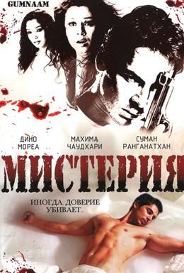 Постер фильма Мистерия (2008)