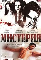 Мистерия (2008)