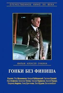 Постер фильма Гонки без финиша (1977)