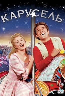 Постер фильма Карусель (1956)