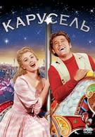 Карусель (1956)