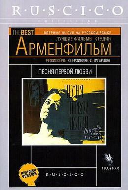 Постер фильма Песня первой любви (1958)