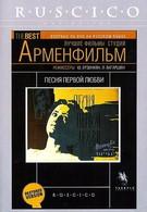 Песня первой любви (1958)