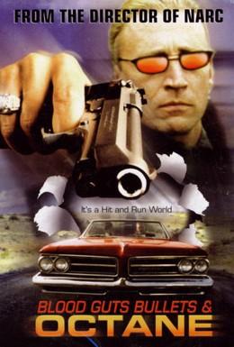 Постер фильма Кровь, наглость, пули и бензин (1998)