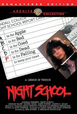 Постер фильма Вечерняя школа (1981)