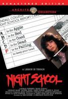 Вечерняя школа (1981)