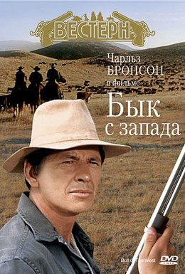 Постер фильма Бык с запада (1972)