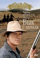 Бык с запада (1972)