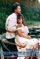 Несрочная весна (1989)