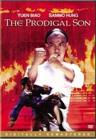 Блудный сын (1981)
