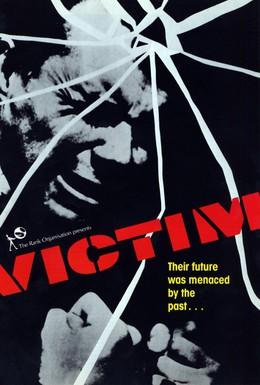 Постер фильма Жертва (1961)