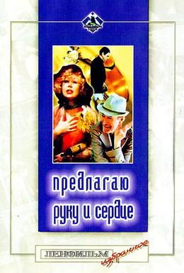 Постер фильма Предлагаю руку и сердце (1989)