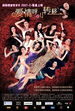 Постер фильма Призыв к любви (2007)