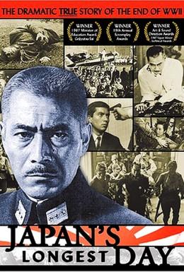 Постер фильма Самый длинный день Японии (1967)