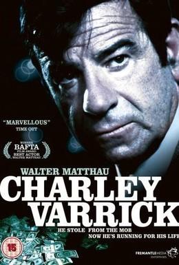 Постер фильма Чарли Варрик (1973)