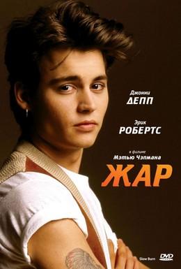 Постер фильма Жар (1986)