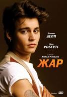 Жар (1986)