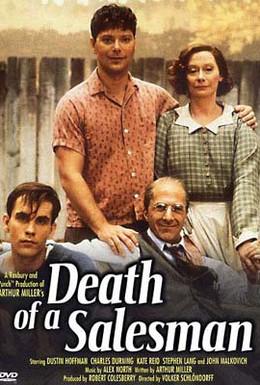 Постер фильма Смерть коммивояжера (1985)