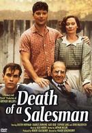 Смерть коммивояжера (1985)