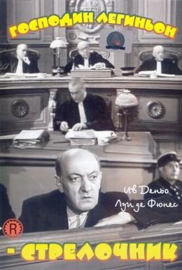Постер фильма Господин Легиньон-стрелочник (1952)