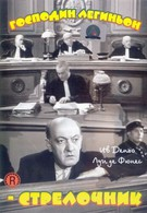 Господин Легиньон-стрелочник (1952)