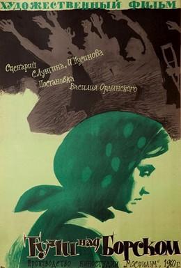 Постер фильма Тучи над Борском (1961)
