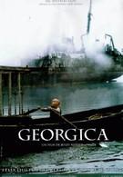 Георгики (1998)