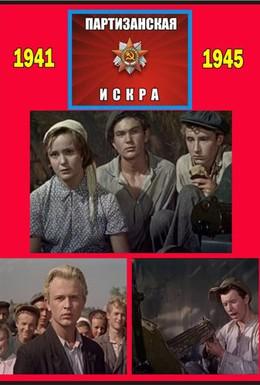 Постер фильма Партизанская искра (1957)