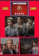 Партизанская искра (1957)
