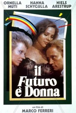 Постер фильма Будущее – это женщина (1984)