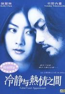 Между спокойствием и страстью (2001)