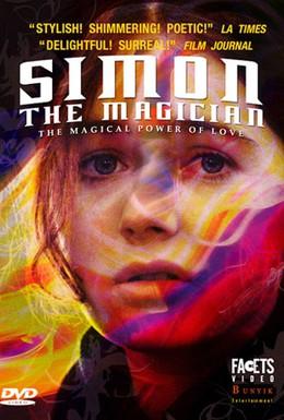 Постер фильма Симон Волхв (1999)