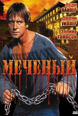 Постер фильма Меченый (1996)