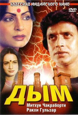 Постер фильма Дым (1981)