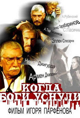 Постер фильма Когда боги уснули (2006)