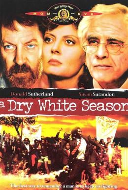Постер фильма Сухой белый сезон (1989)