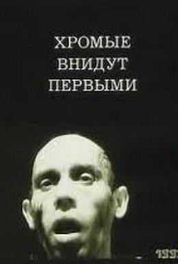 Постер фильма Хромые внидут первыми (1993)