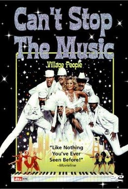Постер фильма Музыку не остановить (1980)