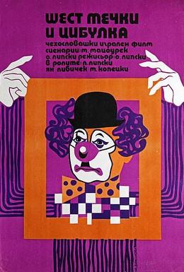 Постер фильма Шесть медведей и клоун Цибулка (1972)