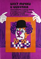 Шесть медведей и клоун Цибулка (1972)