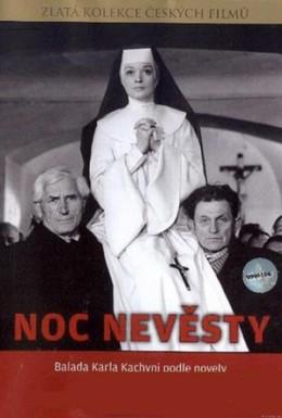Постер фильма Ночь невесты (1967)