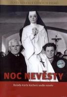 Ночь невесты (1967)
