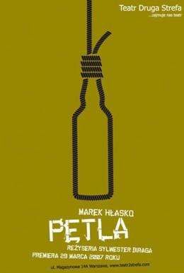 Постер фильма Петля (1958)