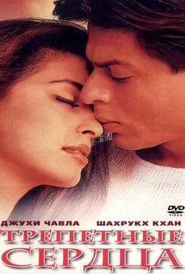 Постер фильма Трепетные сердца (2000)