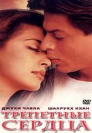 Трепетные сердца (2000)