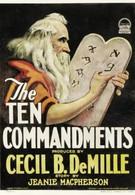 Десять заповедей (1923)