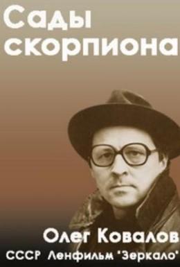 Постер фильма Сады скорпиона (1991)