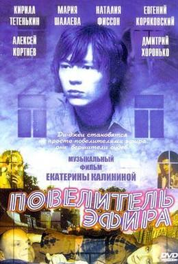 Постер фильма Повелитель эфира (2004)